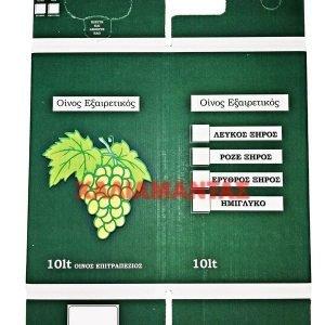 Χαρτοκιβώτιο Ασκού Κρασιού 10lt. Πράσινο